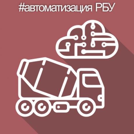 Автоматизация РБУ